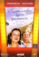 Путешествие будет приятным (1982)