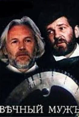 Постер фильма Вечный муж (1990)