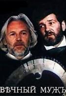 Вечный муж (1990)