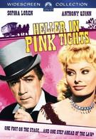 Чертовка в розовом трико (1960)