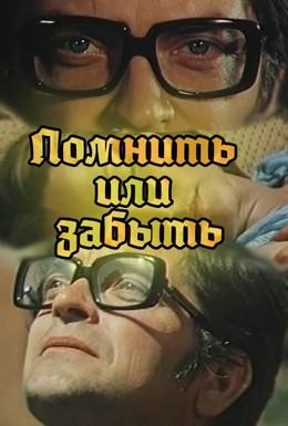 Постер фильма Помнить или забыть (1981)