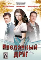 Преданный друг (2008)