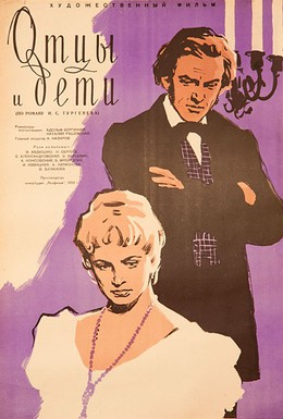 Постер фильма Отцы и дети (1958)