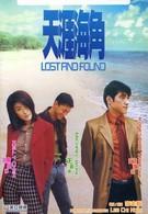 На краю земли (1996)