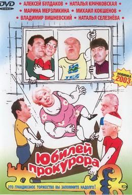 Постер фильма Юбилей прокурора (2003)