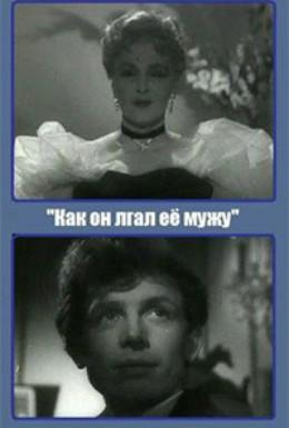 Постер фильма Как он лгал её мужу (1956)