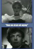 Как он лгал её мужу (1956)