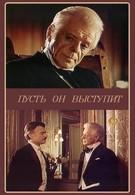 Пусть он выступит (1981)