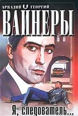 Постер фильма Я, следователь (1971)