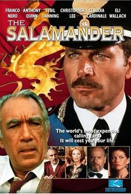 Постер фильма Саламандра (1981)