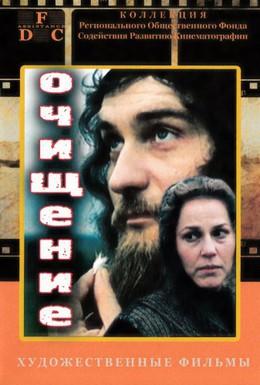 Постер фильма Очищение (1990)