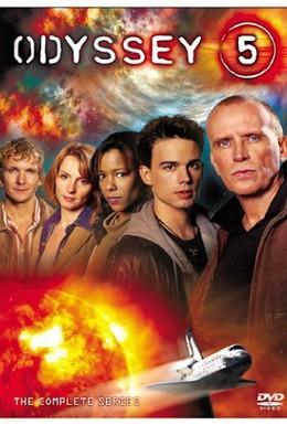 Постер фильма Одиссея 5 (2002)
