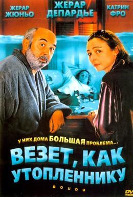 Постер фильма Везет как утопленнику (2005)