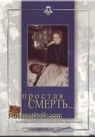 Простая смерть… (1985)