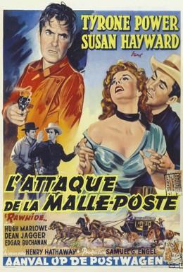 Постер фильма Нападение на почтовую станцию (1951)