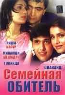 Семейная обитель (1989)