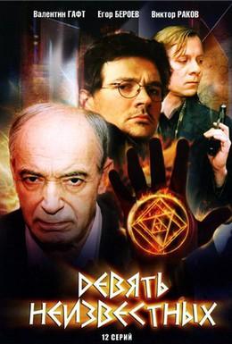 Постер фильма Девять неизвестных (2006)