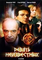 Девять неизвестных (2006)