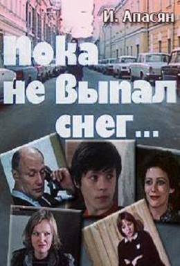 Постер фильма Пока не выпал снег (1984)
