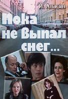 Пока не выпал снег (1984)
