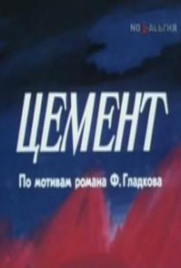 Постер фильма Цемент (1975)
