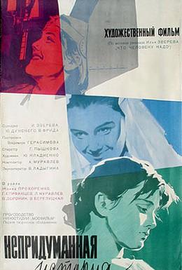 Постер фильма Непридуманная история (1964)