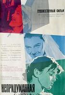Непридуманная история (1963)
