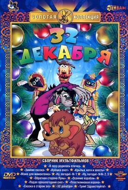 Постер фильма 32-е декабря (1988)