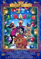 32-е декабря (1988)