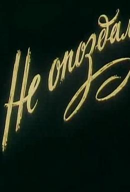 Постер фильма Не опоздал (1984)