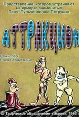 Постер фильма Аттракцион (1983)