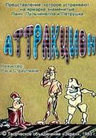 Аттракцион (1983)