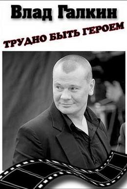 Постер фильма Влад Галкин. Трудно быть героем (2010)