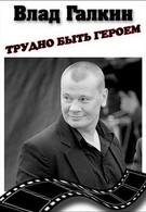 Влад Галкин. Трудно быть героем (2010)