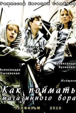 Постер фильма Как поймать магазинного вора (2009)