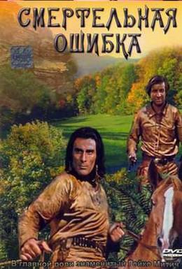 Постер фильма Комиссар полиции (1971)