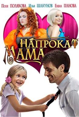 Постер фильма Мама напрокат (2010)
