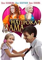 Мама напрокат (2010)