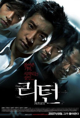 Постер фильма Возвращение (2007)