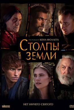 Постер фильма Столпы Земли (2010)