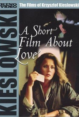 Постер фильма Короткий фильм о любви (1988)