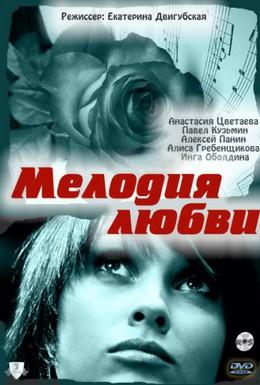 Постер фильма Мелодия любви (2010)