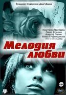 Мелодия любви (2010)