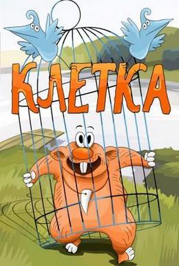 Постер фильма Клетка (1989)
