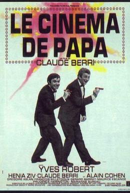 Постер фильма Папино кино (1971)