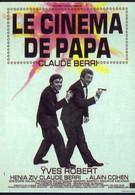 Папино кино (1971)