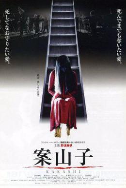 Постер фильма Пугало (2001)
