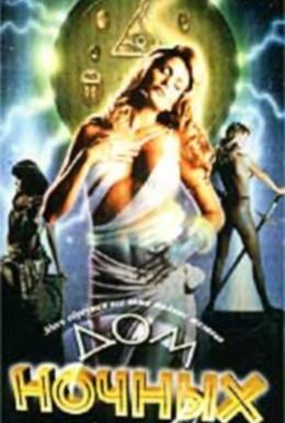 Постер фильма Дом ночных грез (1997)