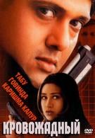 Кровожадный (2000)
