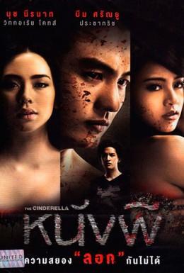 Постер фильма Золушка (2011)